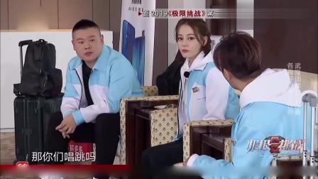 """极限:小岳岳变身""""八卦大妈"""",现场催婚热巴,雷佳音:农村思想"""