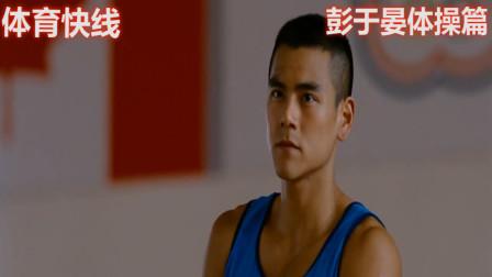 [翻滚吧阿信]彭于晏没有用替身,他的的确确是一位专业的体操员