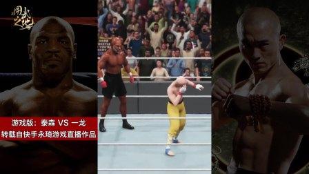 泰森擂台疯狂KO一龙!这视频是假的