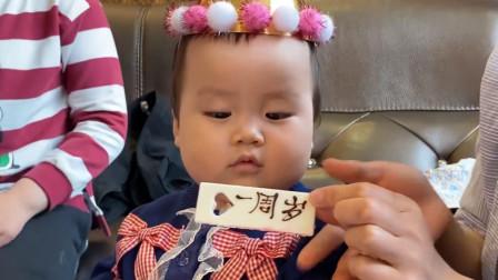 玥玥过第一个生日,买了好吃的水果蛋糕,大家一起给她庆祝生日