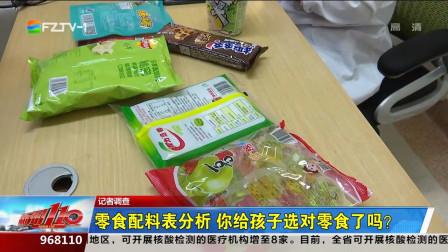 福州:零食配料表分析,你给孩子选对零食了吗?