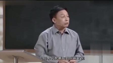 孔雀女嫁给凤凰男真的能幸福吗?易中天搞笑客串董永,逗乐全场!