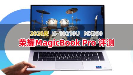 2020版荣耀MagicBook Pro评测 性能与体验兼备