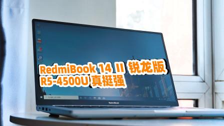 RedmiBook 14Ⅱ锐龙版首发体验:极致屏占比,超预期的生产力