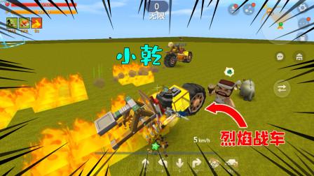 迷你世界:和小乾比赛飙车,但车一启动就会喷火,速度慢还会爆炸
