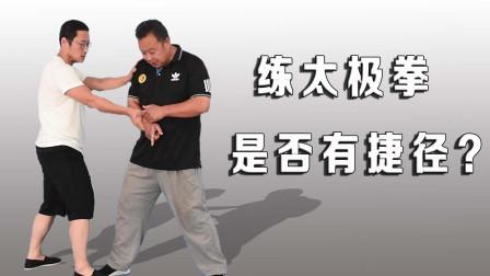 内家拳怎样算练死拳?练太极拳如何走捷径,传统武术经典讲解