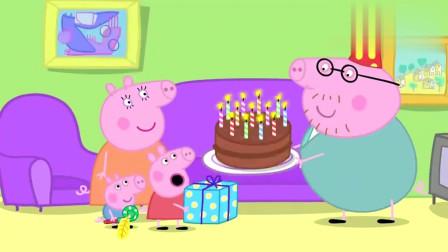 猪爸爸下班啦,看妈妈为他做生日蛋糕,这礼物可真棒!