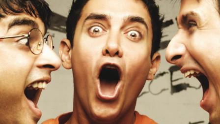 浅析印度神作《三傻大闹宝莱坞》,看阿米尔汗如何玩弄校长