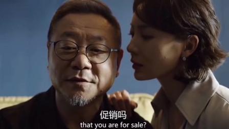 范伟:你这是在搞促销吗?走过路过不要错过