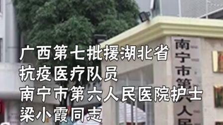 广西第七批援湖北省抗疫医疗队员、南宁市第六人民医院护士梁小霞不幸逝世