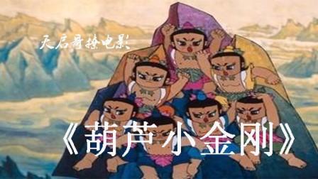 经典动画《葫芦小金刚》你们看懂了么,上了社会才明白的真正寓意
