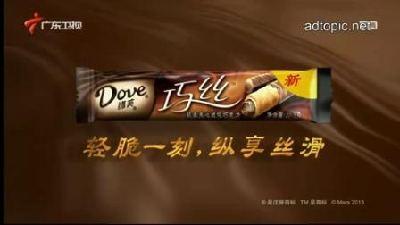 郭采洁 房祖名德芙巧丝威化巧克力最新广告高清版