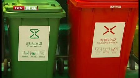 """""""时尚垃圾站""""亮相  """"硬件+软件""""双提升助力垃圾分类 首都经济报道 20200526"""