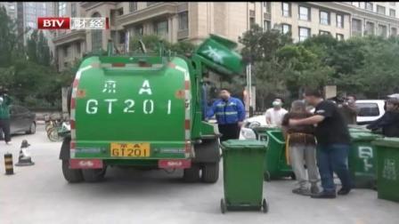 """动真格!  垃圾分类没做好""""吃罚单"""" 首都经济报道 20200526"""