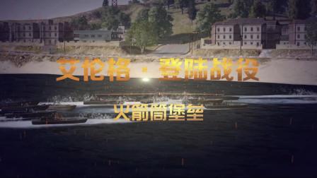 PUBG大型战役:艾伦格登陆,火箭筒堡垒!