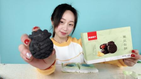"""妹子试吃""""黑凤梨"""",这个零食太适合表白了,喜欢你!#开箱#"""