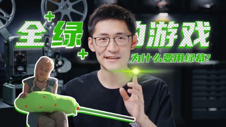 """【硬核科普】全""""绿""""的游戏 - 为什么用绿幕?"""