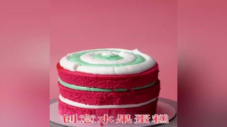 创意蛋糕 制作