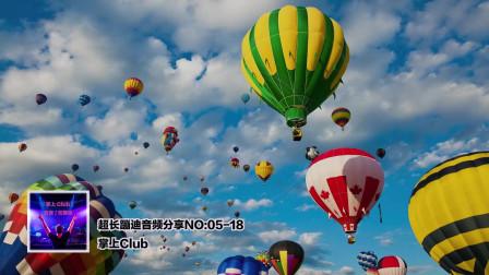 「掌上Clu*」电音云蹦迪电子音乐音频分享05-18