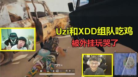 绝地求生:XDD带Uzi吃鸡,却惨遭观众开挂阻击,俩人被玩哭了