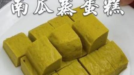 南瓜蒸蛋糕,适合9个月宝宝,简单好吃#宝宝辅食 #好物推荐
