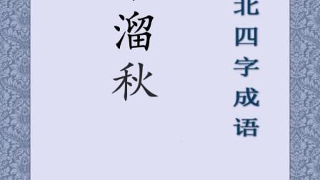 """小视频《生动的东北四字成语""""疙不溜秋""""》"""