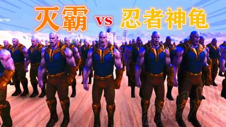 史诗战争模拟:100个灭霸大战1000个忍者神龟,谁会赢