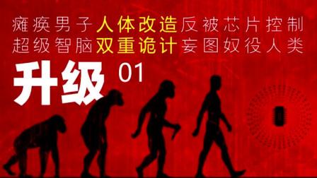 人类升级(1/3)-一部科幻黑科技电影