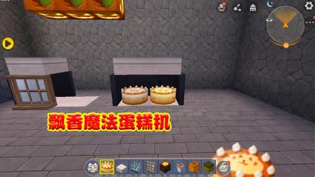 迷你世界教学:荒无人烟的城堡里竟然还有蛋糕箱,这是大吉制作的吗?