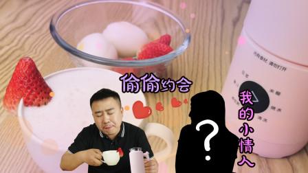 """一天最重要的早餐,""""情人""""给我做的草莓奶昔,最爱的减肥套餐"""