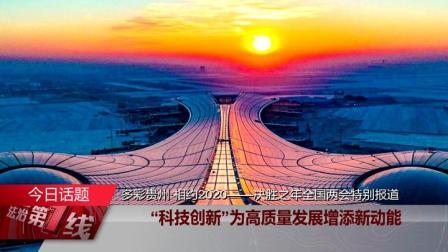 """全国特别报道:""""科技创新""""为高质量发展增添新动能"""