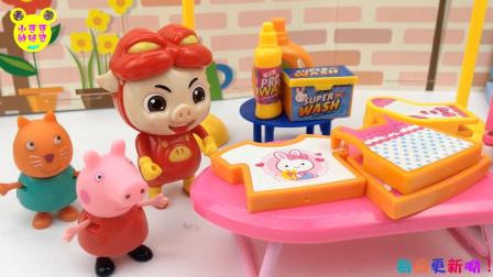 猪猪侠开洗衣店!小猪佩奇把吃饭弄脏的衣服拿去洗