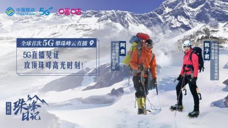 巅峰梦想,登顶珠峰是一种怎样的体验