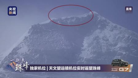 独家视频!燃爆!天文望远镜机位实拍登顶珠峰 !