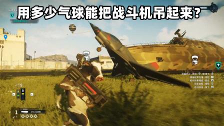 奶牛特工 水木清扬 用多少个气球能把坦克 战斗机 军舰吊飞起来?
