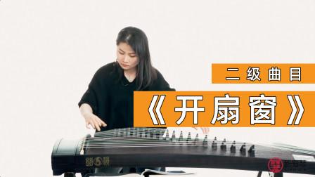 新爱琴古筝考级分钟课堂:二级曲目《开扇窗》曲目演示