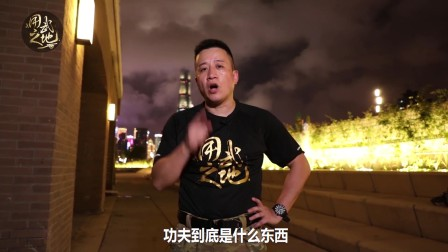 馆长李峰:功夫到底是什么东西?打人和被打