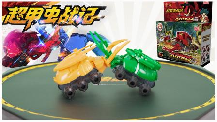 超甲虫战记 秀玛拉VS米诺卡 玩具车对战游戏