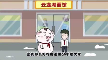 正能量猪屁登:真是个小暖男,他要帮助这个饥饿的爷爷