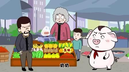 猪屁登正能量:便宜没好货,奶奶欺骗了顾客,屁登指出奶奶还不服