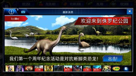 侏罗纪世界游戏第1396期:侏罗纪公园周年纪念活动★哲爷和成哥