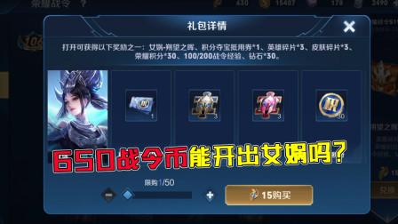 蓝少王者荣耀 s15赛季战令皮肤返场,650战令币能开出女娲吗?