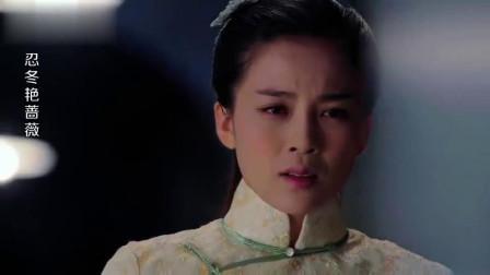 忍冬艳蔷薇:忍冬为了不再让蔷薇误会,决定放弃,对正定的爱!