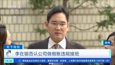韩国 三星电子副会长李在镕遭检方传唤 否认做假账违规