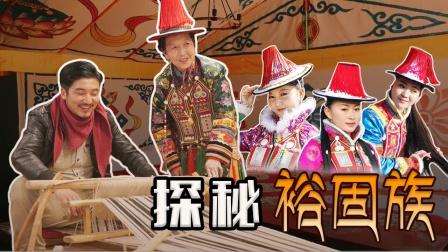 最后的回鹘后裔,走进甘肃独有的神秘民族——裕固族