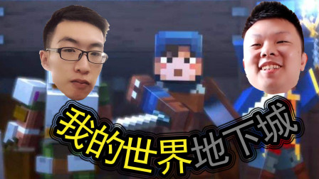 CH明明《我的世界地下城》中文版解说2:双兄弟爆笑大闹苦力怕森林