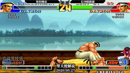 拳皇98湖南超精彩德比战,赖霸vs眯眯眼!