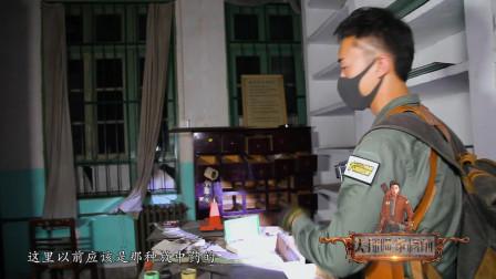 揭秘废弃医院之病区深处的活体实验室(22)-大探险家杨航 第四季
