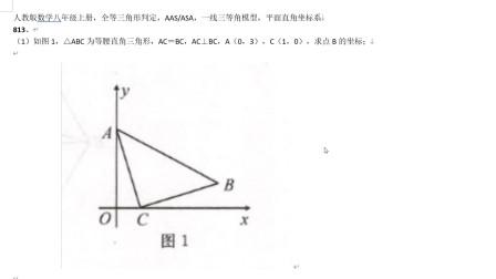 人教版数学八年级上册,全等三角形判定,AAS/ASA,一线三等角模型,平面直角坐标系
