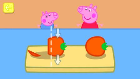 乔治把蔬菜切好,它想做披萨吗?小猪佩奇游戏